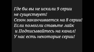 Сериал Чернобыль Зона Отчуждения   9 серия HD
