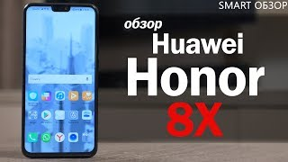 Обзор Honor 8X - не идеален, но взорвёт рынок?