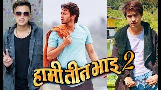 Hami Teen Vai//Up Coming New Movie/Paul Shah/Anmol Kc/Pradeep Khadka