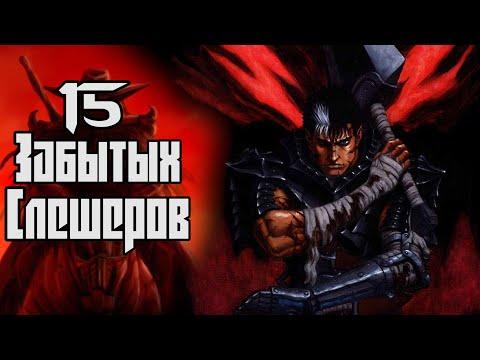 15 ЗАБЫТЫХ СЛЕШЕРОВ НА PLAYSTATION 2#НОСТАЛЬЖИ