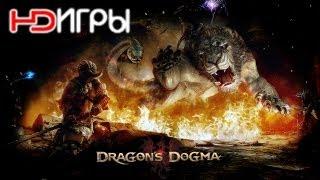 Dragons Dogma. Русский трейлер '2012' HD