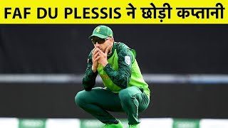 Faf du Plessis steps down as South Africa captain in all formats | Sports Tak