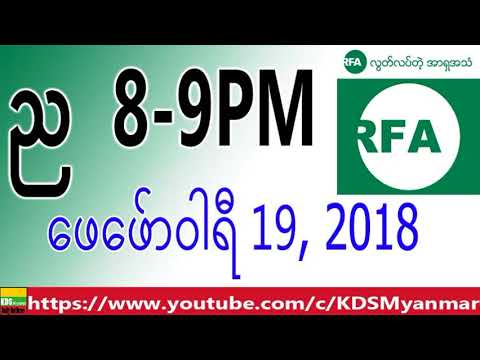 RFA Burmese News, Night February 19, 2018