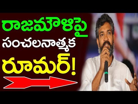 Senasational Rumor On S S Rajamouli | Baahubali | Mantralayam | Take One Media | Pujalu| Grahadosham