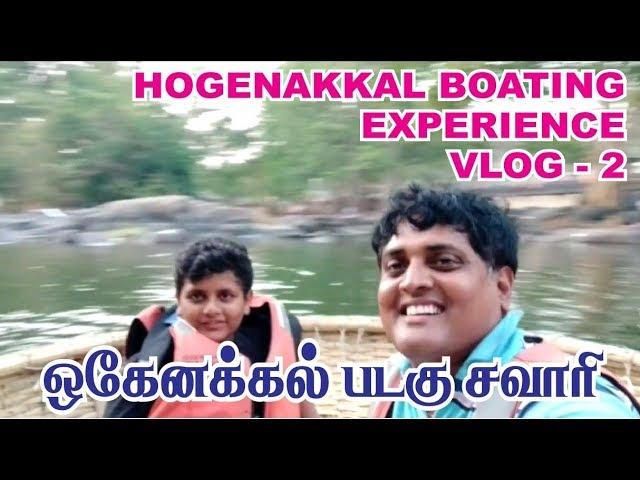 Hogenakkal boating and fish fry | ஒகேனக்கல் படகு சவாரி