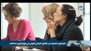محامون ألمان يرفعون دعوى ضد الأسد بتهمة ارتكاب جرائم حرب