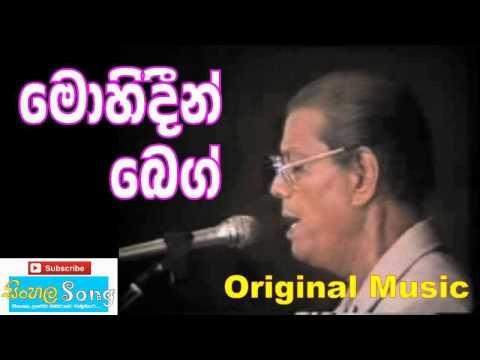 Karana Kalata Paw Mihiriya Meese   Original  Mohideen Beg