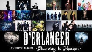 「D'ERLANGER TRIBUTE ALBUM ~Stairway to Heaven~」全曲試聴トレイラー