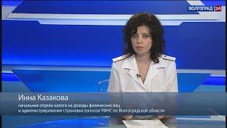 Итоги декларационной кампании. Интервью. Инна Казакова