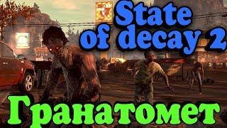 Гранатомет против зомби - State of Decay 2 (прохождение)