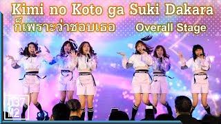 190405 BNK48 - Kimi no Koto ga Suki Dakara [Overall Stage] @ Toyota E-League Pro [Fancam 4k60p]