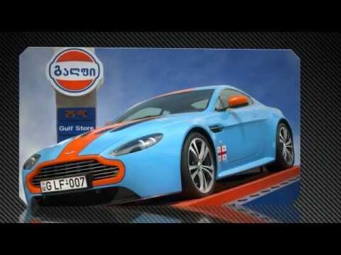 Gulf Aston Martin YouTube - Aston martin georgia