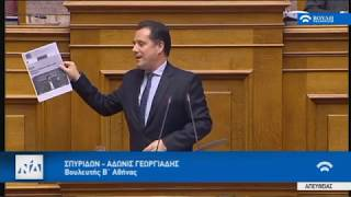 Ο Άδωνις Γεωργιάδης για το αίτημα παροχής ψήφου εμπιστοσύνης στην κυβέρνηση 15/01/2019