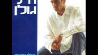 אייל גולן בלעדייך Eyal Golan