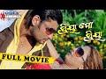 I LOVE YOU 2004 | Odia Superhit Movie | 720p HD | Anubhab Mohanty, Namrata Thapa Mp3