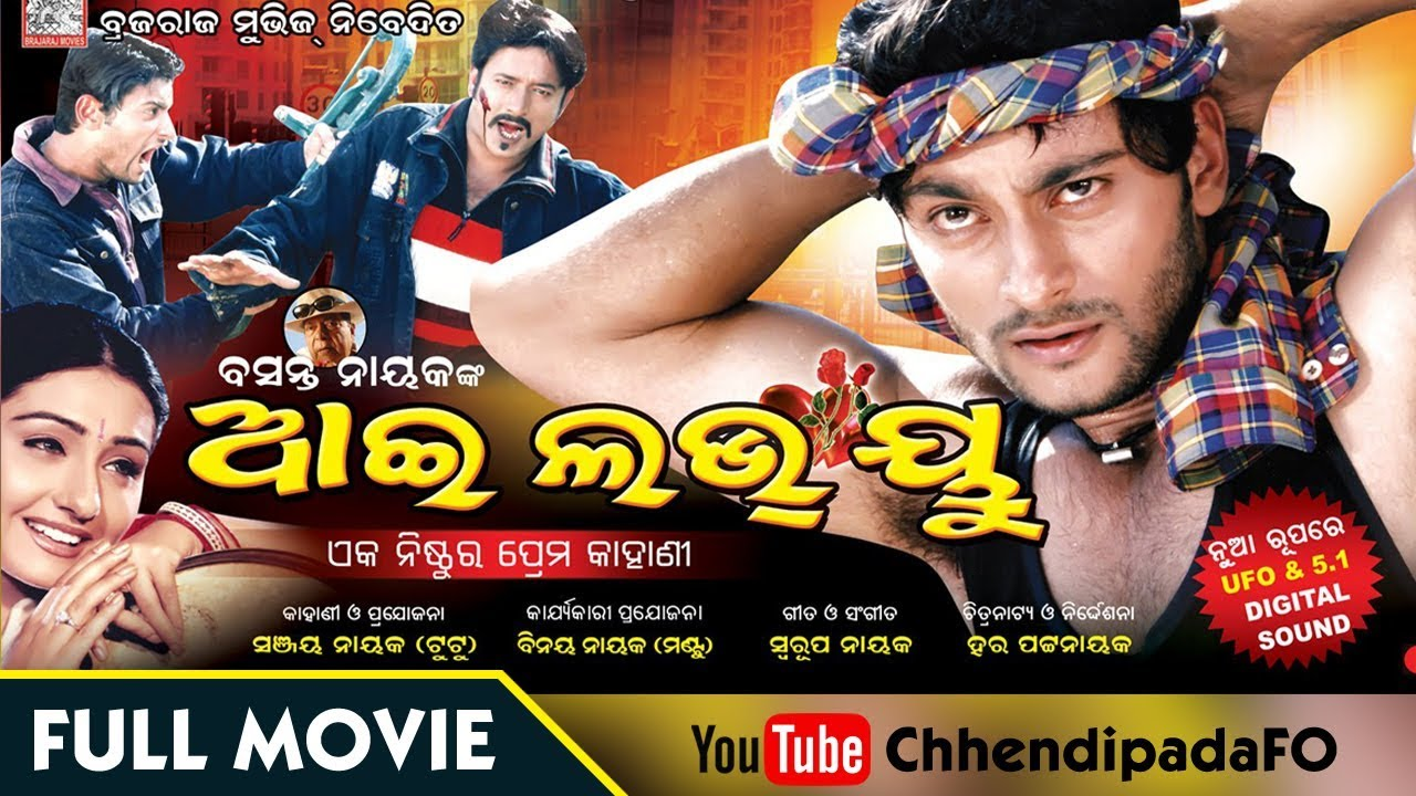 I Love You 2004 Odia Superhit Movie 720p Hd Anubhab Mohanty Namrata Thapa Youtube