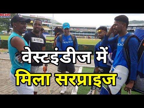 Team India को West Indies पहुंचते ही मिल गया बेहद बड़ा Surprise