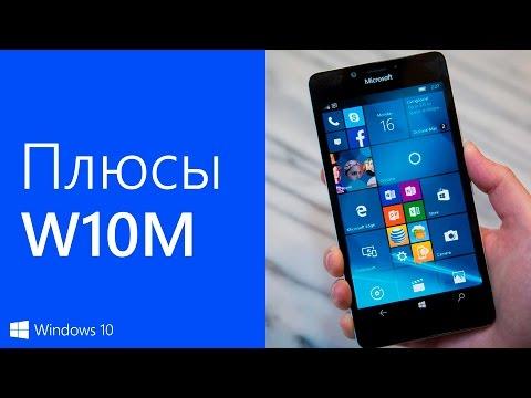 Что мне нравится в Windows 10 Mobile (в сравнении с Windows Phone)
