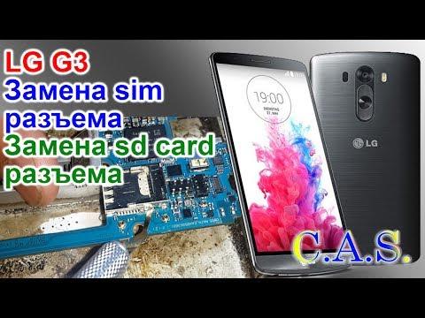 LG G3 замена Sim разъема, замена Sd Card разъема
