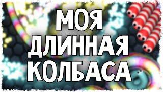 МОЯ ДЛИННАЯ КОЛБАСА В SLITHER.IO - 33 000 +