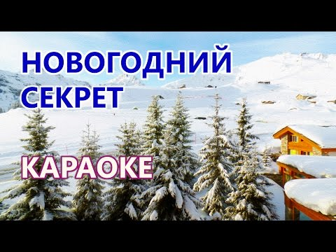 Караоке (минус со словами) песни Новогодний секрет (Всё сбудется) MODULE, Ксения Пономаренко.