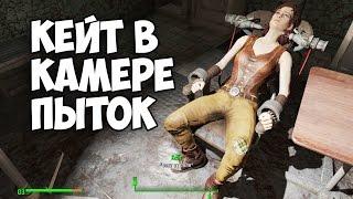 Fallout4 КВЕСТ ОТ НАПАРНИКА КЕЙТ