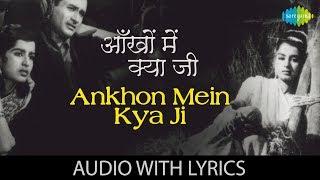 Ankhon Mein Kya Ji with lyrics   आँखों में क्या जी   Kishore Kumar   Asha Bhosle   Nau Do Gyarah