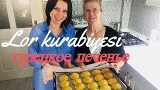 Курабье - нежное турецкое печенье из творога (lor kurabiyesi). Рецепт. Готовим дома