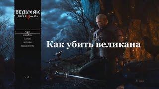 Ведьмак 3. Как убить ледяного великана