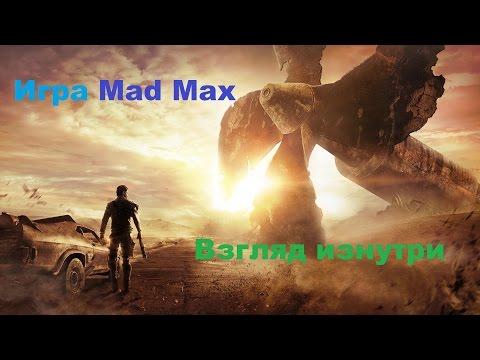 Игра Mad Max Взгляд изнутри на релиз 1 сентября 2015 на PC