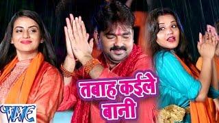 Pawan Singh & Monalisa - तबाह कइले बानी - Dil Bole Bam Bam Bam - Bhojpuri Kanwar Songs 2019