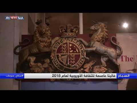 اختيار العاصمة المالطية عاصمة للثقافة الأوروبية 2018  - 16:22-2018 / 7 / 15
