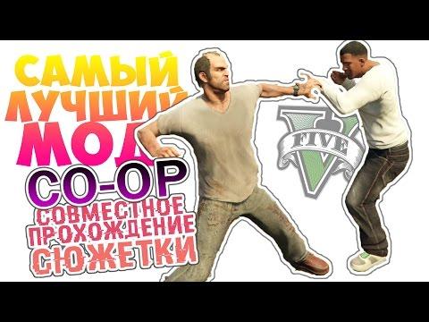 САМЫЙ ЛУЧШИЙ МОД НА GTA V - Co-op прохождение сюжета