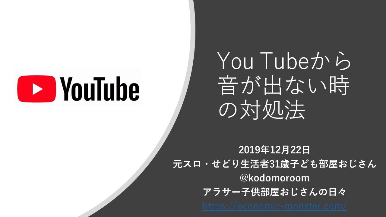 出 が の ない 音 youtube