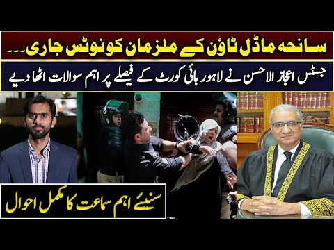 Model Town hearing in SC || Details by Siddique Jaan
