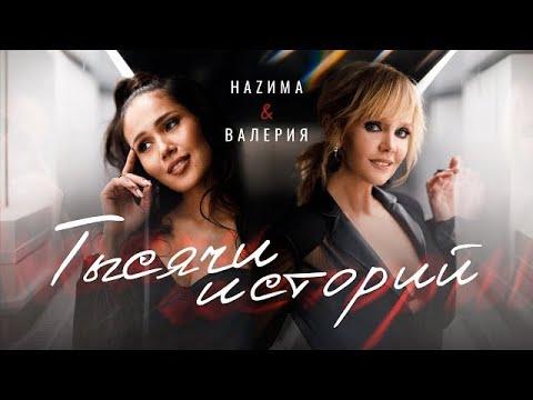 НАЗИМА \u0026 Валерия - Тысячи историй (РЕАКЦИЯ НА КЛИП 2020)