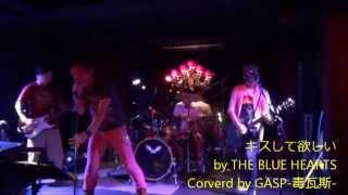 「キスして欲しい」GASP-毒瓦斯- THE BLUE HEARTS Night Vol02 @A*BAR Taipei 20140329 1st Stage
