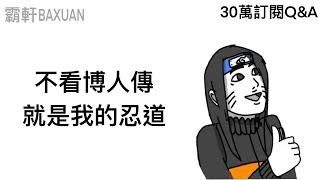 不看博人傳就是我的忍道|30萬訂閱Q&A|霸軒與小美 Baxuan & Mei