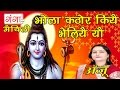 Download Bhola Kathor Kiye Behliye Yo | Maithili Bhole Baba Ke Nachari | Shiv Bhajan | Anju | MP3 song and Music Video