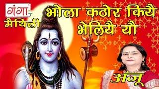 Bhola Kathor Kiye Behliye Yo | Maithili Bhole Baba Ke Nachari | Shiv Bhajan | Anju |