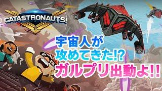 【Catastronauts】【前編】協力して宇宙船を操作し、敵を殲滅する男達!【宇宙オーバークック】