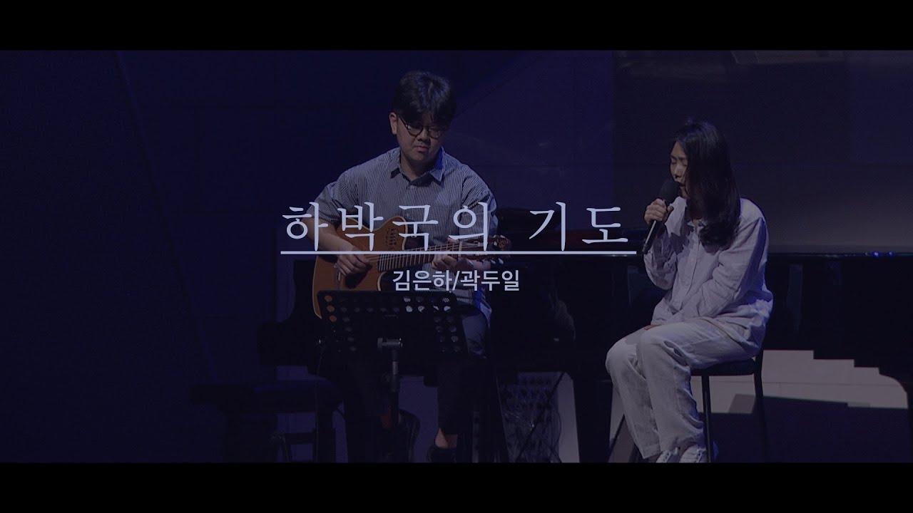 [만나교회] 하박국의 기도(김은하, 곽두일)