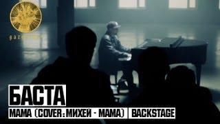 Баста - Мама (cover: Михей - Мама) | BackStage