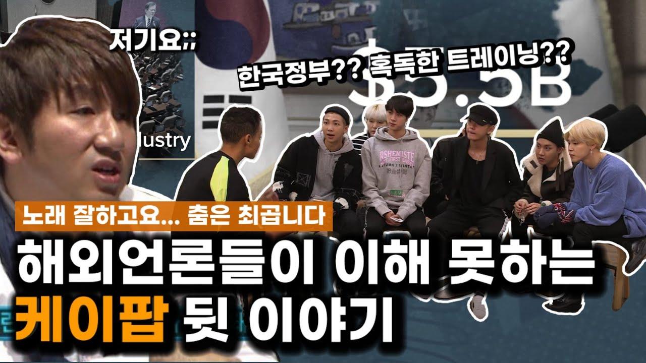 (Eng) 해외 언론들이 놓치고 있는 BTS의 진짜 성공 이유 (feat. 방시혁 영어)