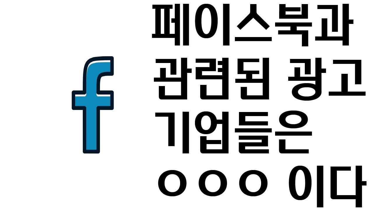 페이스북 광고의 알고리즘은 ?