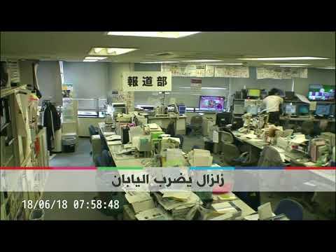بي_بي_سي_ترندينغ | زلزال يضرب #اليابان  - نشر قبل 2 ساعة