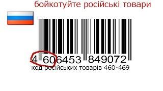 Украинцы не покупают российские шоколадки, но покупают газ.
