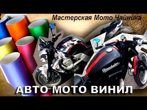 ВИНИЛОВАЯ ПЛЕНКА. Оклейка мотоцикла. Теория и практика в одном видео.