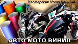 вИНИЛОВАЯ ПЛЕНКА. Оклейка мотоцикла. Теория и практика в одном видео