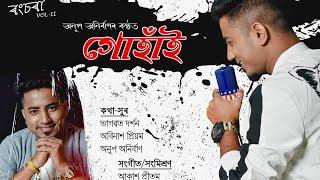 Gohain Assamese Song Download & Lyrics